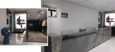 添佰丽美学地板被授予广东省名牌产品图木舒克