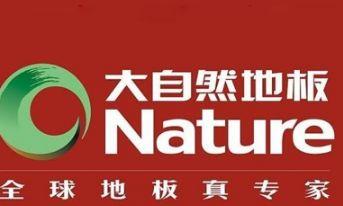 大自然家居收购德国高端橱柜品牌Wellmann  进军中国大陆进口高端橱柜市场仁怀